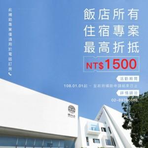 2019-繪日-擴大國旅暖冬遊-BANNER-1040x1040pix